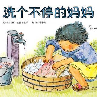 《洗个不停的妈妈》如此勤劳原著英文初中图片