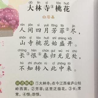 大林寺桃花(五分钟背唐诗)图片