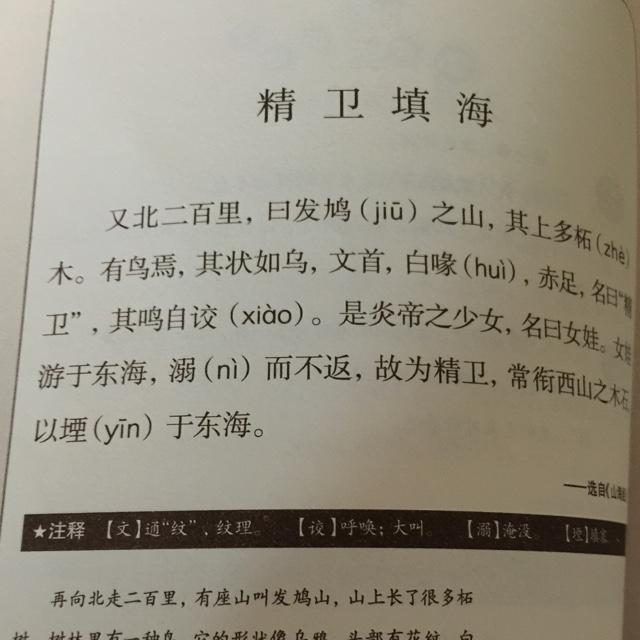 小古文 第58课 精卫填海🍀🌰🐣