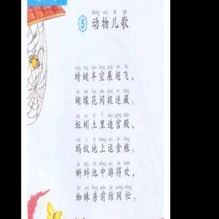 部编本小学语文第二册 识字5《动物儿歌》