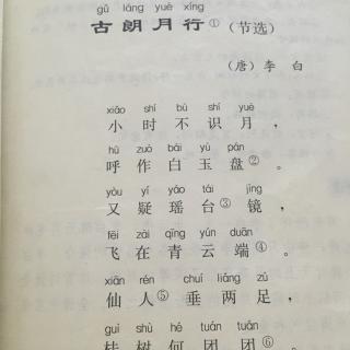 20170312古朗月行(节选)-第十六天