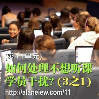 如何处理不想听课学员干扰? (3之1)