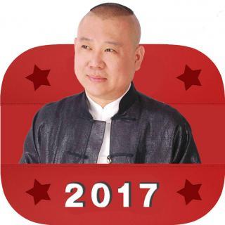 《大善人》郭德纲于谦2017相声精选
