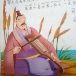 【中华上下五千年③+高渐离击筑+3月20日】在