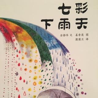 绘本故事《七彩下雨天》