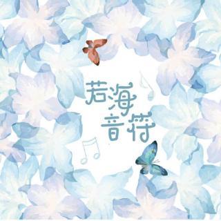 【若海音符】歌手迪玛希