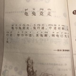 【《小学生小小学100课》-龟兔竞走】在线收古文年级主要六内容