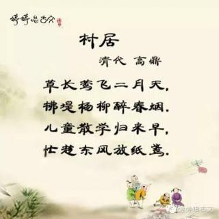 古诗~《村居》高鼎(清)图片