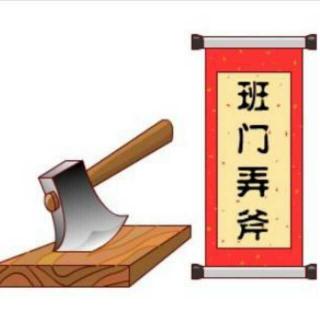 【成语故事《班门弄斧》--阿蕉老师讲故事】在