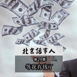 等我有钱了 - 北京话事人29