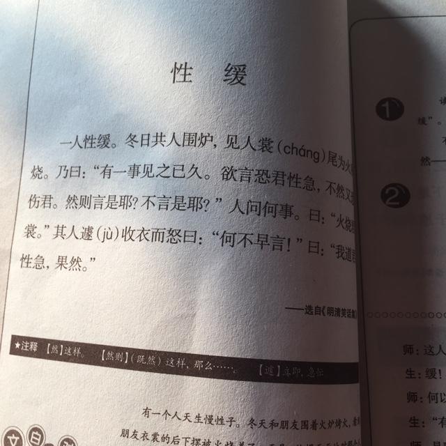 小古文 第61课 性缓
