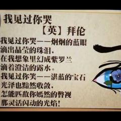 我见过你哭