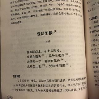 【911-杜甫《登岳阳楼》高中生必背古诗文40华青岛高中图片