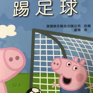 【小猪佩奇《踢足球》】在线收听_兜妈兜兜时