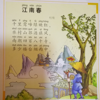 【8.江南春--杜牧】在线收听_柳小暖的私人播客