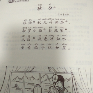 【《秋夕》 唐 杜牧】在线收听_馨馨小主播_荔