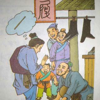 【读古文《郑人买履》】在线收听_曹锦程_荔