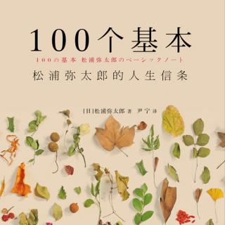 100个基本40-50