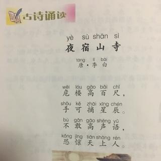夜宿山寺  唐·李白 危楼高百尺, 手图片