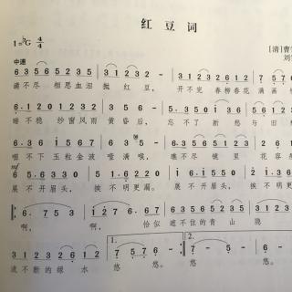 红豆爱简谱歌谱
