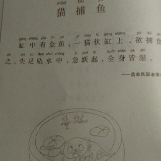 【《小学生小古文100课》第10课猫总结】在师德中小学捕鱼图片