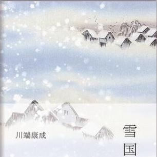 【《雪国》09 -- 川端康成】在线收听_学长的有