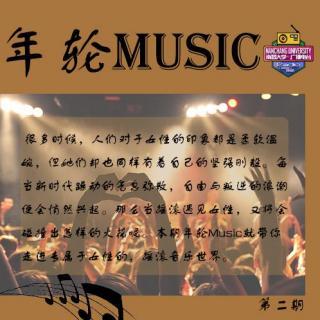 年轮music---002