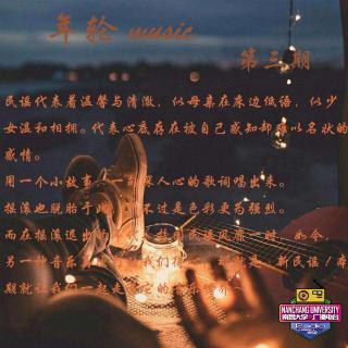 年轮music---003