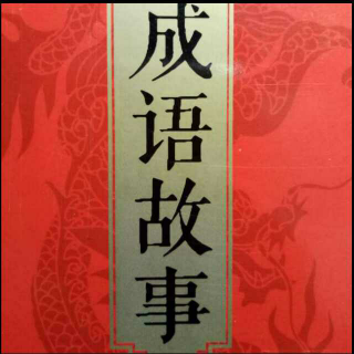 【成语故事 第一集 安步当车】在线收听_lee_荔