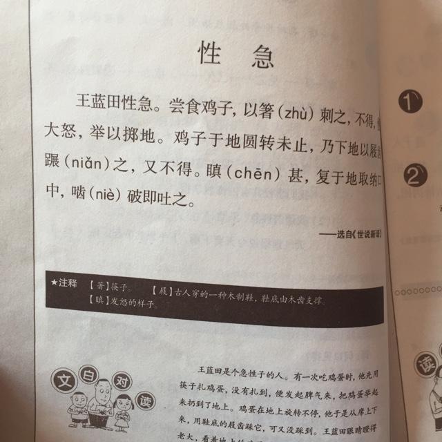 小古文 第62课 性急