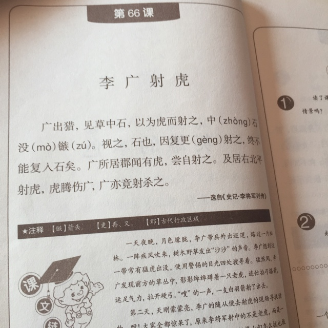 小古文 第66课 李广射虎