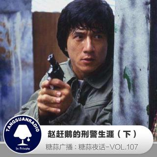 糖蒜夜话VOL107:赵赶鹅的刑警生涯(下)