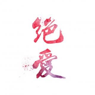 凤凰错替嫁弃妃 板块の《绝爱》 慕容清 x迈小步