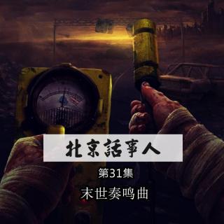末世奏鸣曲 - 北京话事人31