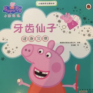 【小猪佩奇-牙齿仙子】在线收听_听小怪兽麻麻