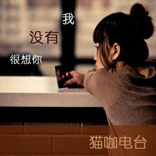 【情感天地——我没有很想你】在线收听_猫咖电台_荔枝