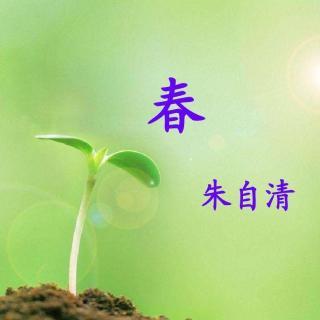 傅成励-朱自清 春图片