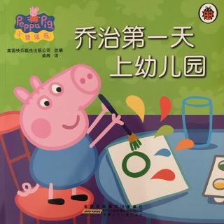小猪佩琪1-3乔治第一天上幼儿园