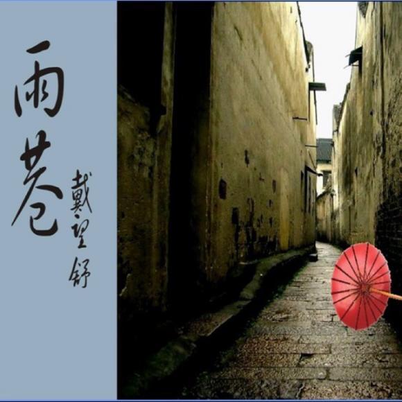 雨巷板书设计 花瓣