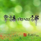 幸福内心禅 Ⅱ(一)