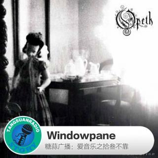 糖蒜爱音乐之音乐故事:Windowpane