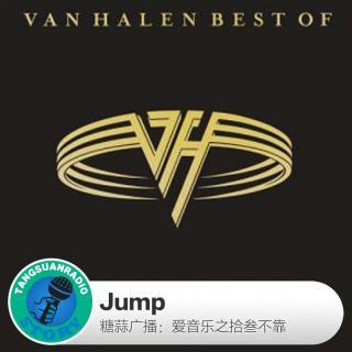 糖蒜爱音乐之音乐故事:Jump
