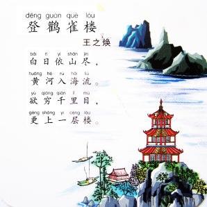 登鹳雀楼-唐·王之涣图片