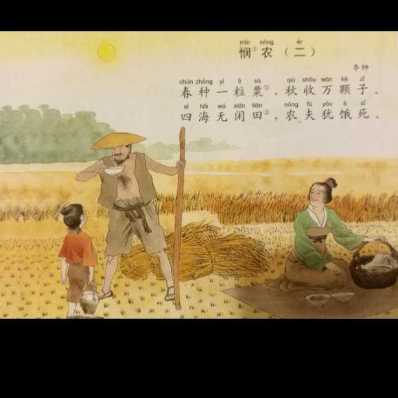 悯农配图简笔画图片