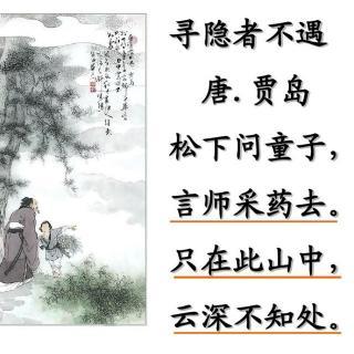 古诗必背小学70首#寻隐者不遇小学无锡校长路崇宁图片
