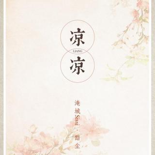 桃花落地古风手绘图