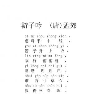 唱唐诗-026游子吟