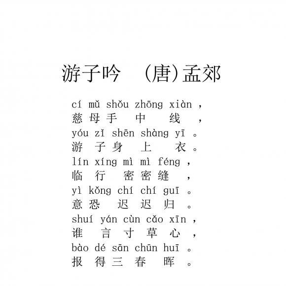 游子吟古筝曲谱e调