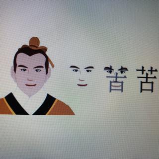 【人生有三苦,诸君共勉】在线收听_陈长安_荔