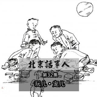 玩儿·宠儿 - 北京话事人32